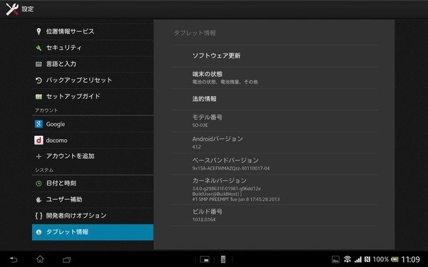 sony xperia tablet z android 4 1 2